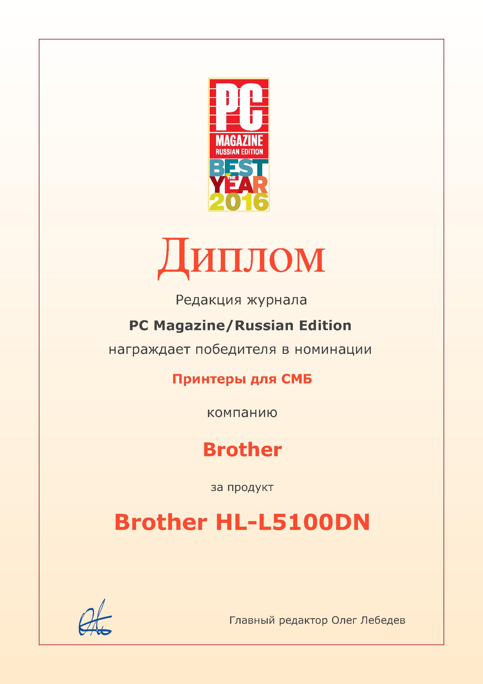 Принтер Brother HL-L5100DN победитель в номинации Принтеры для СМБ
